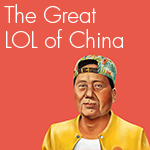 The Great LOL of China