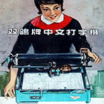 The Chinese Typewriter and the Future of IT